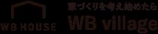 WB HOUSE | 家づくりを考え始めたら「WB village」